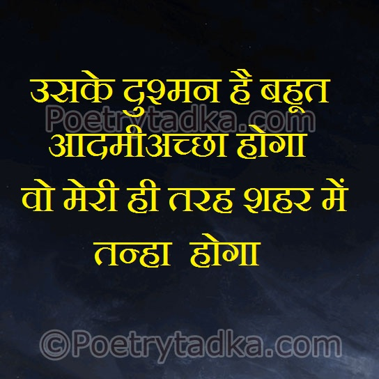 laif quotes wallpaper image photu in hindi uske dushman hai bhut