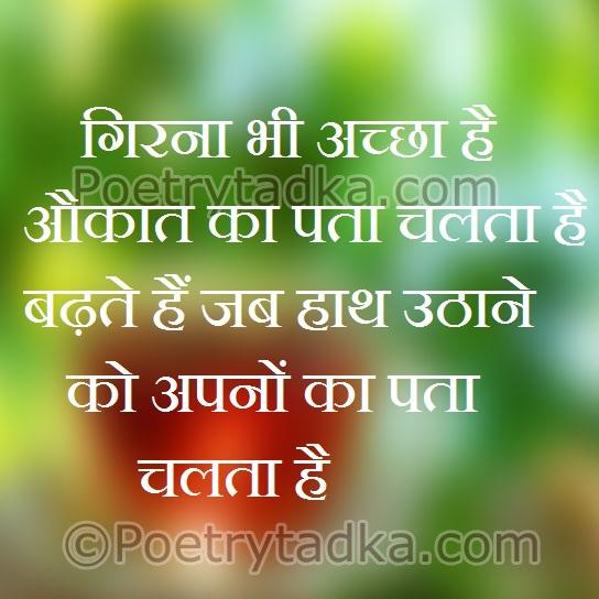 laif quotes wallpaper in hindi girna awkat apne