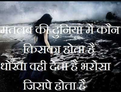 laif quotes wallpaper in hindi matlab duniya