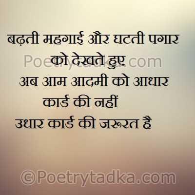 laif quotes wallpaper whatsapp profile image photu in hindi aam aadmi ka aadharcard udar card