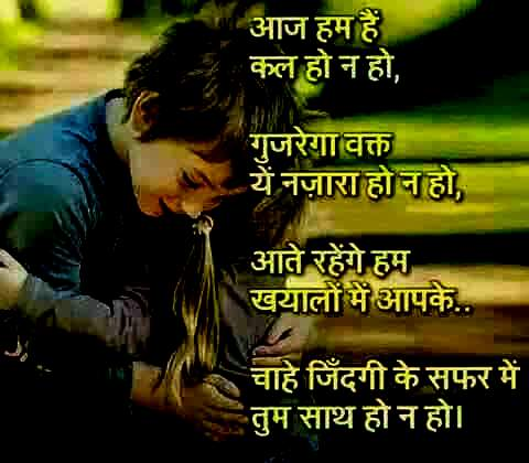 laif quotes wallpaper whatsapp profile image photu in hindi aaz aaj hum kal kaal waqt najara nazara