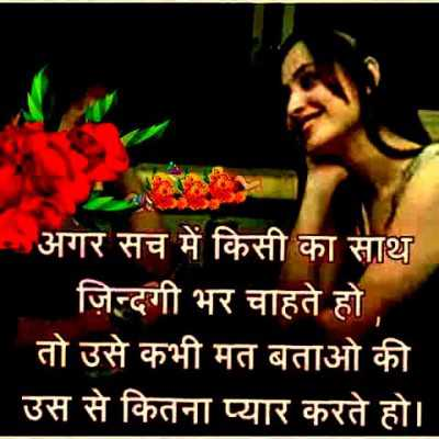 laif quotes wallpaper whatsapp profile image photu in hindi agar kisi zindagi kitna pyar krte