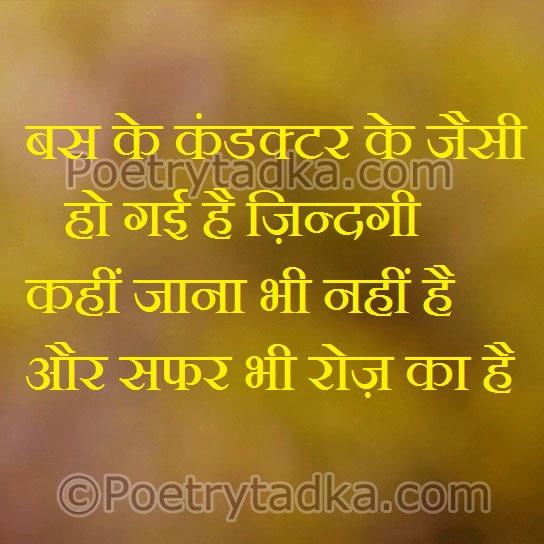 laif quotes wallpaper whatsapp profile image photu in hindi bas jaise gaye zindagi safar roz