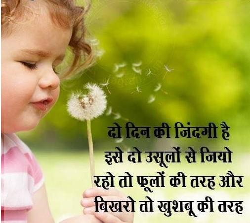 laif quotes wallpaper whatsapp profile image photu in hindi do din zidagi hai usoolo jiyo