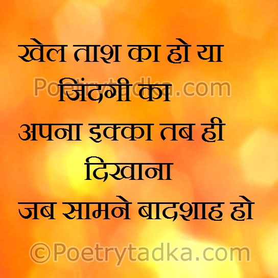 laif quotes wallpaper whatsapp profile image photu in hindi khel tash zindagi badshah