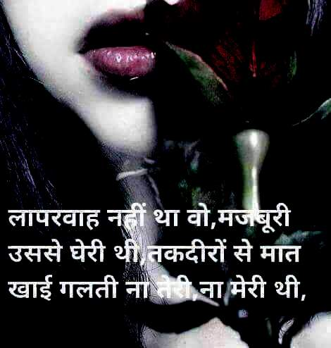 laif quotes wallpaper whatsapp profile image photu in hindi maat khai galti teri meri
