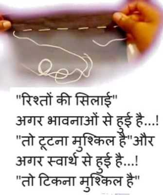 laif quotes wallpaper whatsapp profile image photu in hindi risto silai bhawnaao swarth mushkil