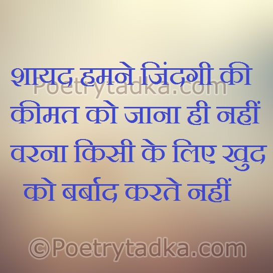 laif quotes wallpaper whatsapp profile image photu in hindi shayad humne zindagi kimat jana warna barbad nahi