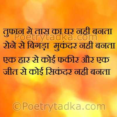 laif quotes wallpaper whatsapp profile image photu in hindi toofan taash tash ghar banta gari aamir fakir badshah