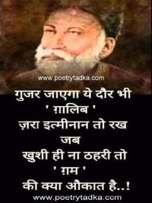 laife quotes on mirza ghalib