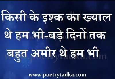 lajawab shyari bhut ameer the hum bhi