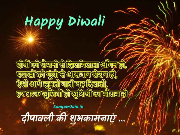 latest deepawali shayari