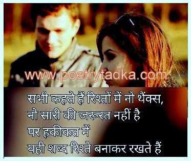 latest-hindi-mast-shayari