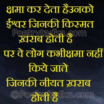 latest hindi shayri wallpaper image photu in hindi chama kr deta hai unko eswar jiski