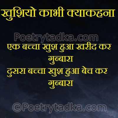 ek baccha khush hooaa kharid kr