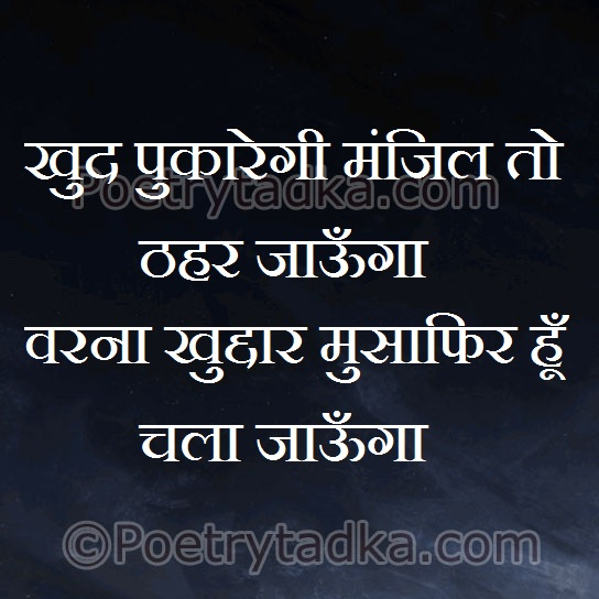 latest hindi shayri wallpaper image photu in hindi khud pukare gi
