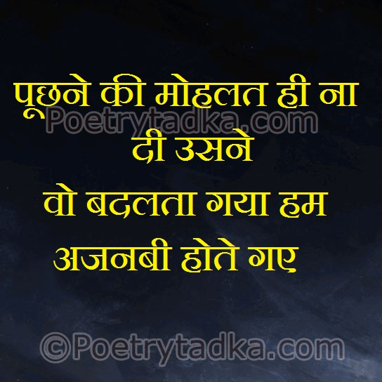 latest hindi shayri wallpaper image photu in hindi puchne ki mohlat hi naa di usne