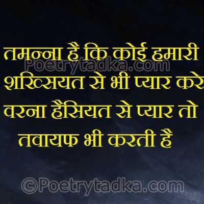 latest hindi shayri wallpaper image photu in hindi tmanna ha ki koi hmari sakhsiyat