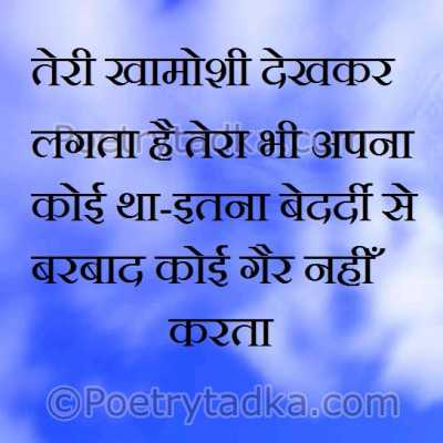 latest hindi shayri wallpaper whatsapp profile image photu in hindi apna lagta koye gair bedardi barbad