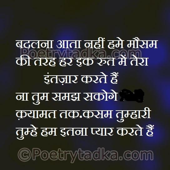 badalna aata nahi hme mousam ki tarah