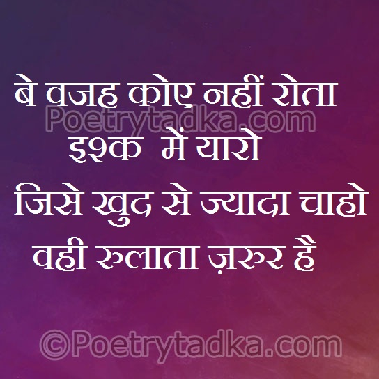 latest hindi shayri wallpaper whatsapp profile image photu in hindi be wajah koae nahi rota ishq me yaro