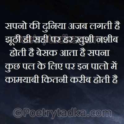 latest hindi shayri wallpaper whatsapp profile image photu in hindi beshak aate hai sapne kuch pal ke liye