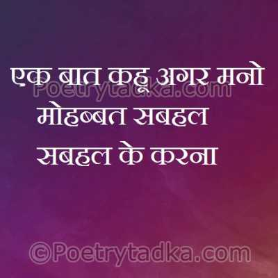 latest hindi shayri wallpaper whatsapp profile image photu in hindi ek baat kahooagar mano mohabbat sabhal sabhal ke karna