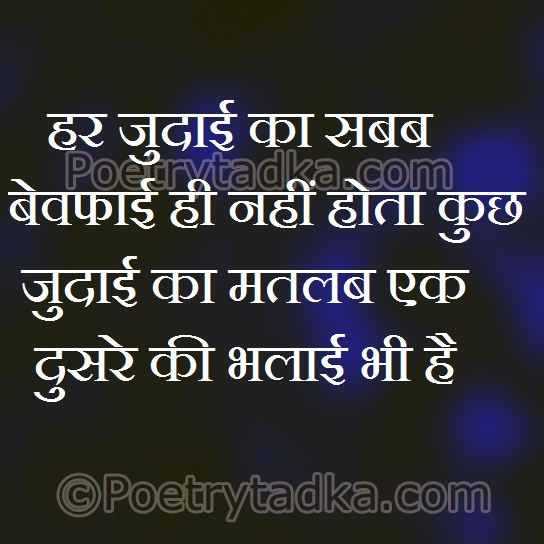 latest hindi shayri wallpaper whatsapp profile image photu in hindi hr judai ka sbab brwfai hi nahi hoti