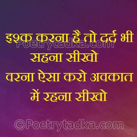 latest hindi shayri wallpaper whatsapp profile image photu in hindi ishq karna hai to dard bhi sahna sikho