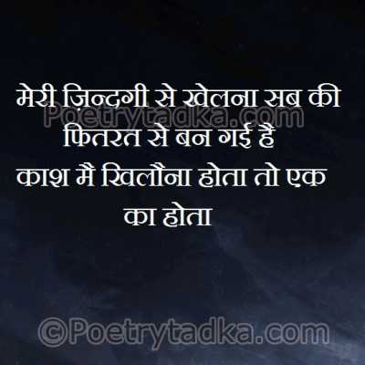 latest hindi shayri wallpaper whatsapp profile image photu in hindi kash mai khilona hota to ek ka hota