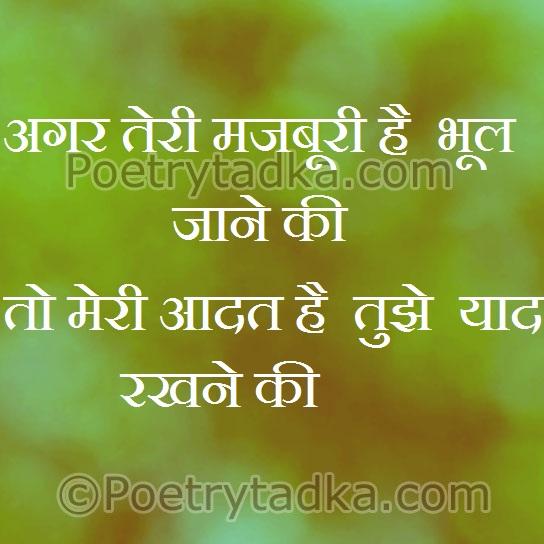 latest hindi shayri wallpaper whatsapp profile image photu in hindi majburi mazburi bhool aadat yaad