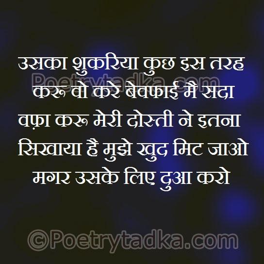 latest hindi shayri wallpaper whatsapp profile image photu in hindi meri dosti ne itna sikhaya hai mujhe khud mit jaon mager us ke liye dua karon