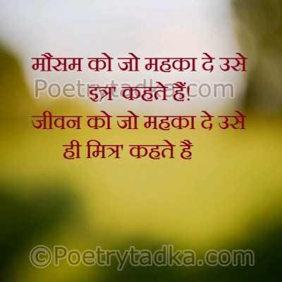latest hindi shayri wallpaper whatsapp profile image photu in hindi mousam mahka dost