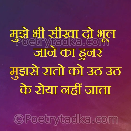 latest hindi shayri wallpaper whatsapp profile image photu in hindi mujhe bhi sikha do bhul jane ka hunar