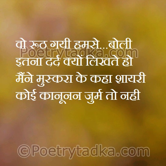 latest hindi shayri wallpaper whatsapp profile image photu in hindi rooth dard likta mushkura kanoon zurm