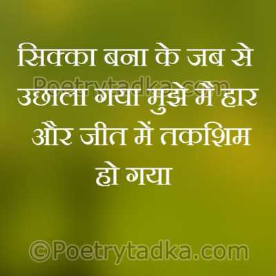 latest hindi shayri wallpaper whatsapp profile image photu in hindi sikka bna ke jab se uchala gya mujhe