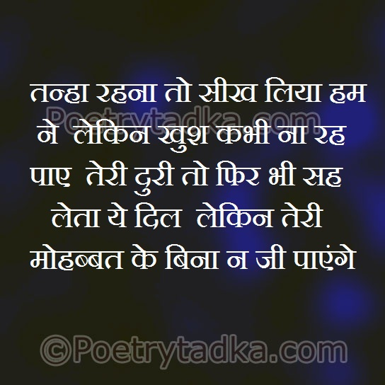 latest hindi shayri wallpaper whatsapp profile image photu in hindi tanha rahna shekh duri sah lete lekin