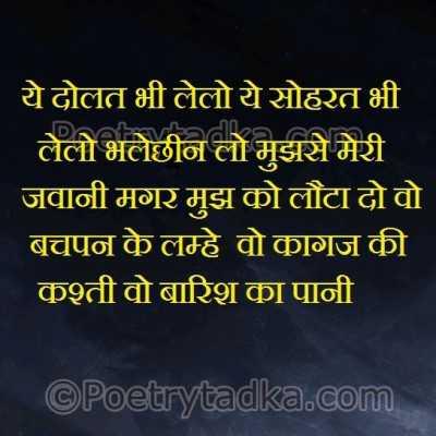 latest hindi shayri wallpaper whatsapp profile image photu in hindi ye dolat bhi lelo ye sohrat bhi lelo bhale chin lo mujhse meri