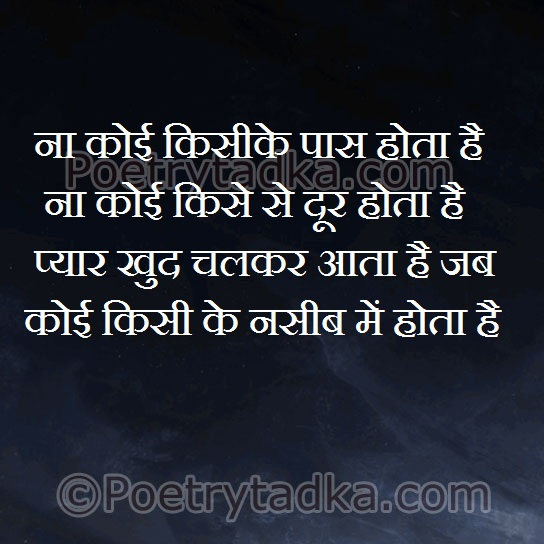 latest hindi shayri wallpaper whatsapp profile image photu pyar khud chalkar aata hain in hindi jub koi kisike naseeb mein hota hain