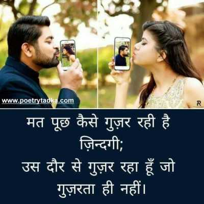 latest shayari, latest hindi shayari tujhe dekha
