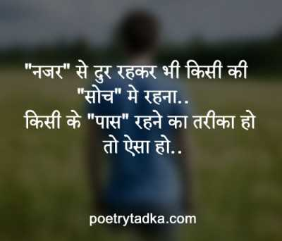 latest shayari on love also in hindi