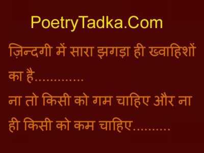 Life Jhagda and Khwahish Sad Shayari