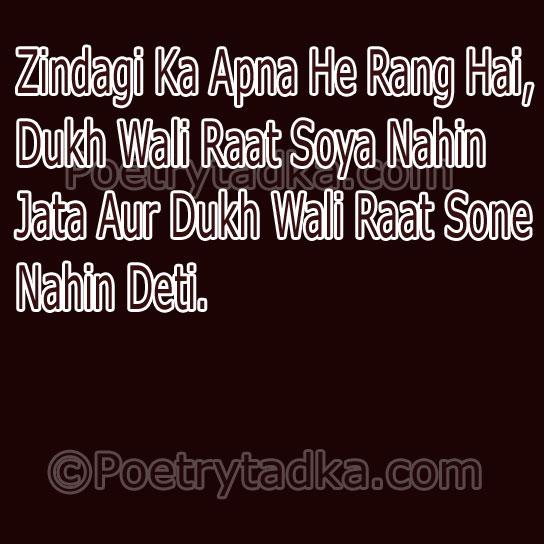 Life Ka Apna he rang hai, Dukh wali raat soya nahin jata aur dukh wali ...