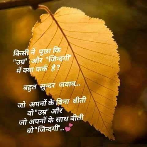 Life Quote Of The Day In Hindi Poetrytadka