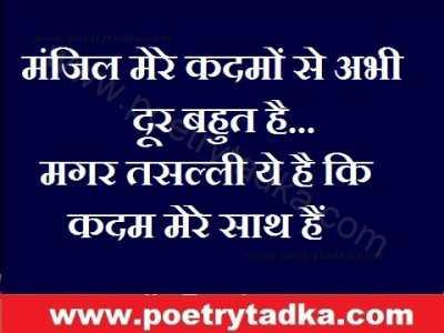 life quotes in hindi kdaam mere sath hai