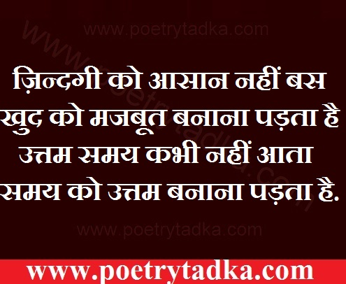 life quotes in hindi khud ko mazboot bnaao