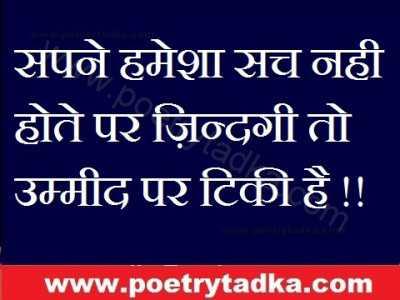 life quotes sapne aur zindagi