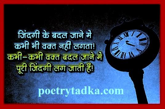 life shayari quotes zindagi ke badal jane me