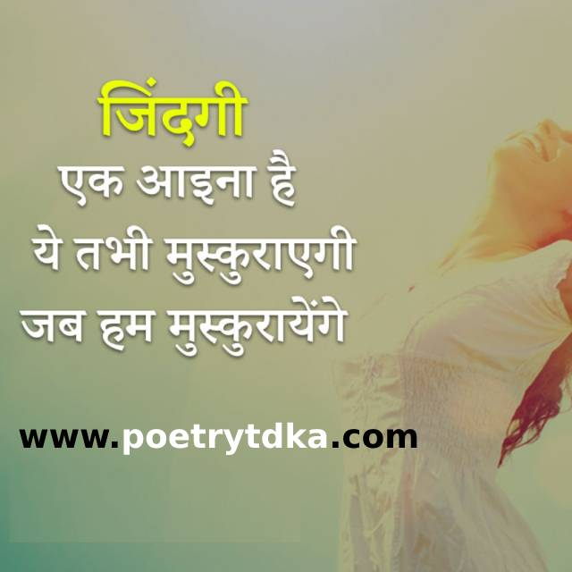 life suvichar in hindi