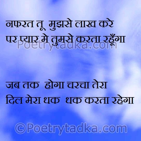 love quotes in hindi nafrat